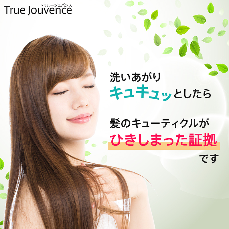 TrueJouvenceバナー02sp