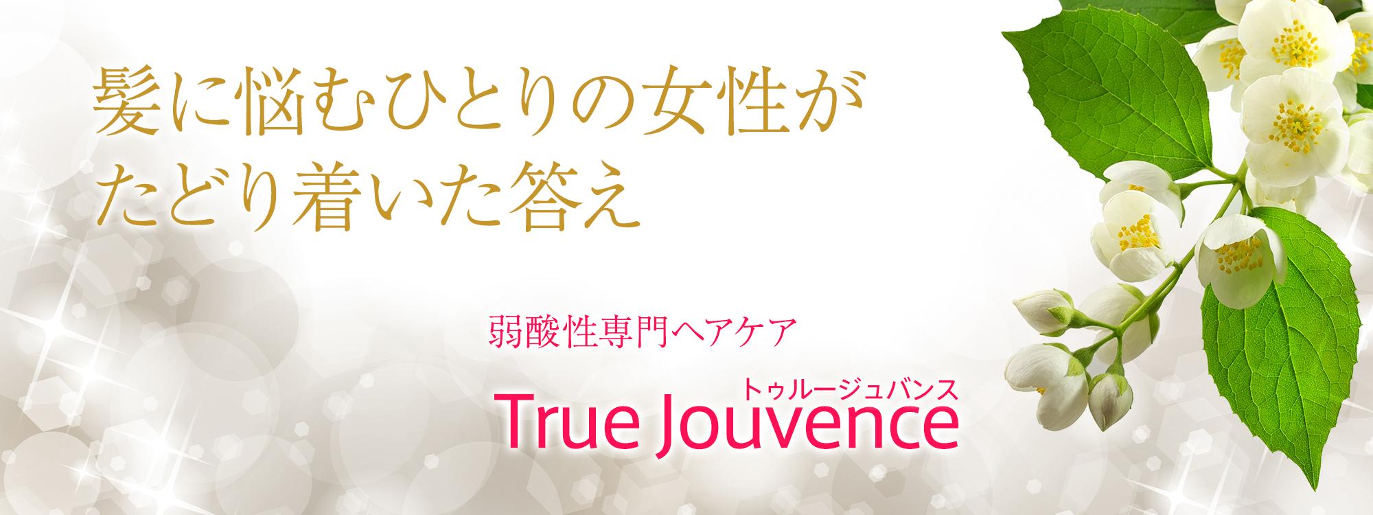 TrueJouvenceバナー03pc